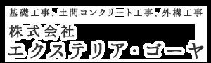 千葉県八街市で住宅基礎工事は株式会社エクステリア・ゴーヤ|求人中